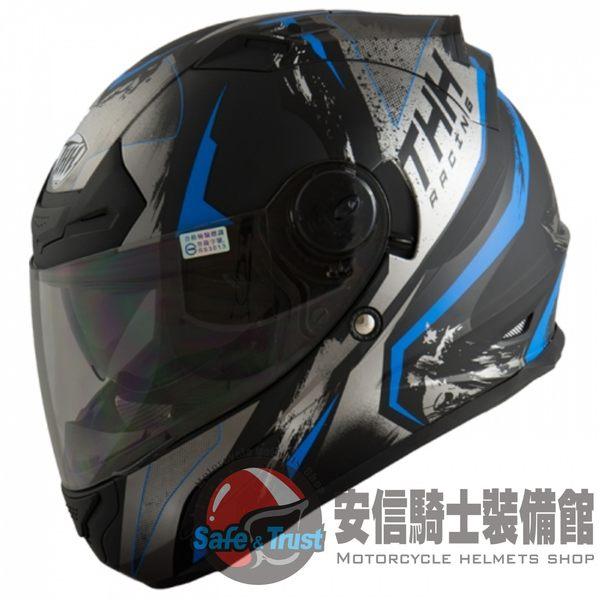 [中壢安信]THH TS-43A+ TS43A+ 彩繪 RIFT 戰痕 平光黑藍 安全帽 全罩買就送好禮2選1