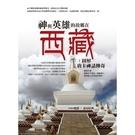 神與英雄的故鄉在西藏(圖解唐卡神話傳奇)