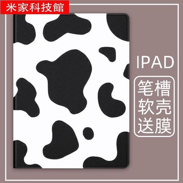 iPad保護套 日韓奶牛紋ipadmini5保護套air4/3/2新款mini4蘋果平板ipad2021筆槽10.2寸ipad8個性pro 米家