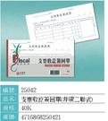 萬國牌 25042 40K 支票收訖簽回單(非碳二聯式)-橫 10.2*19.4cm