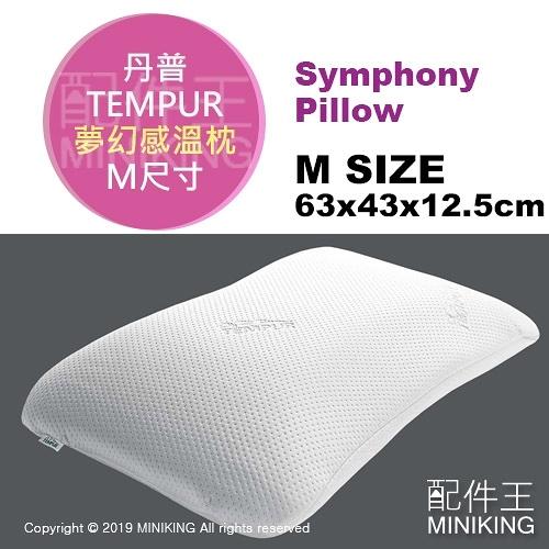 日本代購 TEMPUR 丹普 Symphony Pillow 夢幻感溫枕 枕頭 舒適 舒眠 低反發 M號