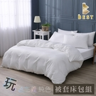 【BEST寢飾】經典素色被套床包組 純淨白 單人 雙人 加大 特大 均一價 日式無印 柔絲棉 台灣製