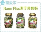 【寵愛家】Boneplus綜合雙色打結潔牙骨桶裝1.2kg