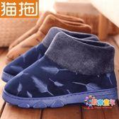 男士棉拖鞋冬季加厚保暖情侶家居冬天棉鞋全包跟毛毛厚底室內防滑