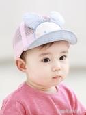 嬰兒帽子夏季薄款防曬帽男女兒童遮陽帽寶寶夏天鴨舌帽網眼太陽帽『夢娜麗莎』