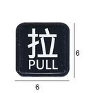 RE-602F 拉 黑底白字 6x6cm 壓克力標示牌/指標/標語 附背膠可貼(僅售拉)