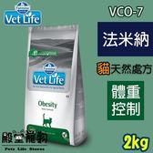 【殿堂寵物】法米納Farmina VCO-7 貓 VetLife天然處方飼料 體重控制配方 2kg