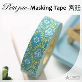 特價9折 【東京正宗】日本 Petit joie 紙膠帶 小確幸(法) Masking Tape 幸運草 幸運來訪 宮廷