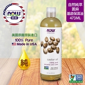 【NOW娜奧】Now Foods 純蓖麻保濕油 473ml ~7675 ~現貨