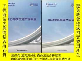 二手書博民逛書店罕見格力中央空調產品目錄。上下冊Y234590 珠海格力電器股份