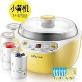 酸奶機 Bear/小熊 SNJ-B10K1酸奶機家用全自動迷你不銹鋼自制米酒機分杯 阿薩布魯