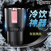 車載用快速冷熱杯智慧制冷保溫12V通用家用降溫飲料加熱燒水杯 黛尼時尚精品