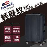 American Traveler ABS超輕量菱紋抗刮行李箱29吋 尊爵黑 美國旅行者 耐摔 防刮 省力好推
