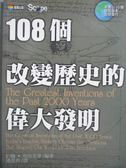 【書寶二手書T8/科學_OHG】108個改變歷史的偉大發明_約翰.布洛克里 , 潘恩典