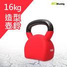 MDBuddy (16KG)造型壺鈴 (重訓 16kg 健身 免運 ≡體院≡