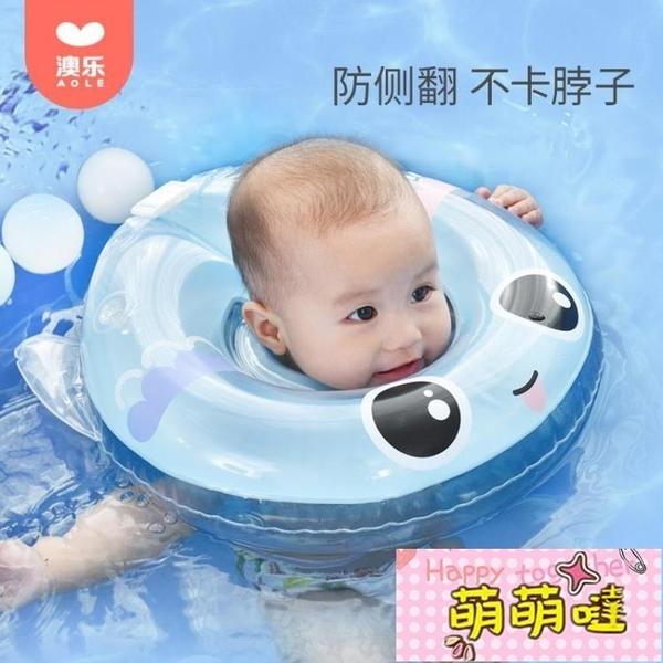 寶寶魚嬰兒游泳圈脖圈新生兒童游泳圈 腋下嬰兒趴圈洗澡泳圈0-3歲中碼大碼品牌【萌萌噠】