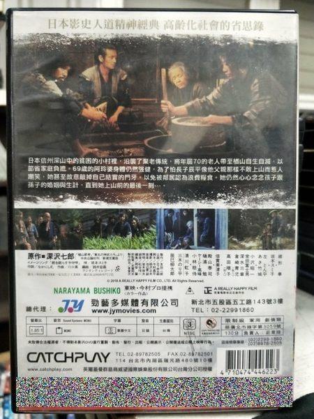 挖寶二手片-P13-110-正版DVD-日片【楢山節考】-木下惠介 田中娟代