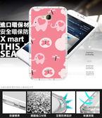 ♥ 俏魔女美人館 ♥ HTC U Play / HTC U Ultra {粉色小象*防摔空壓軟殼} 手機殼 手機套 保護殼