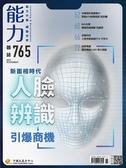 能力雜誌 11月號/2019 第765期