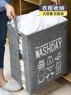 布藝收納箱裝衣服的收納筐大號搬家神器整理箱被子衣物收納袋家用 ATF 極有家