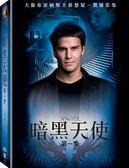 暗黑天使 第一季 DVD (音樂影片購)