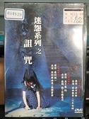 挖寶二手片-C05-054-正版DVD-日片【角川恐怖電影館2:迷怨系列之詛咒】-(直購價)