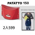 日本 PATATTO mini 150 輕量化摺椅 紙片椅 摺疊椅 露營椅 日本椅 椅子 (紅色)-2入