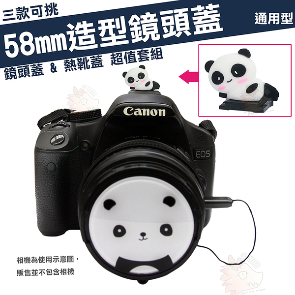 【小咖龍】 58mm 造型 鏡頭蓋 熱靴蓋 套組 計程車 TAXI 老虎 熊貓 CANON 650D 750D 5D 600D 800D 850D 5D4