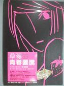 【書寶二手書T1/一般小說_KMI】草莓的青春圖騰_草莓圖騰