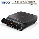 ★TECO東元★不挑鍋黑晶電陶爐 XYFYJ700