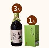 【台灣源味本舖】豆油伯甘田醬油(薄鹽)3入組贈有機黑豆1包