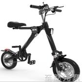 電動車-Bremer電動車自行車單車摺疊小型男女成人兩輪鋰電池電瓶迷你代步WD 至簡元素