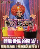 日本 神奇魔法香味杯 檸檬/橘子/水蜜桃/可樂 440ml ◎花町愛漂亮◎AE
