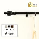 【Home Desyne】15.7mm魔幻力量伸縮窗簾桿71-122質感黑