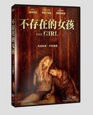 【停看聽音響唱片】【DVD】不存在的女孩