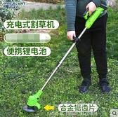 充電式割草機鋰電輕便家用小型打草機電動除草機草坪剪草CY『小淇嚴選』