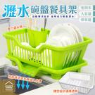 塑膠瀝水碗盤架 餐具架 碗碟架 筷籠 底部導流托盤 隨機出貨【AA270】《約翰家庭百貨