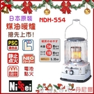 【Nissei 】日本原裝進口 約9-13坪 煤油暖爐 《NDH-S47X》不用插電~保證安全!