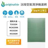 適用:大金 TCK55M/MCK55MK/MCK55M/MCK40M【Original life】長效可水洗 空氣清淨機濾網