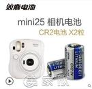 雙鹿cr2拍立得相機電池mini25 cr2電池3v mini70 50S mini8 9 7s 現貨快出