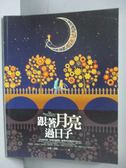 【書寶二手書T3/科學_ZKG】跟著月亮過日子_嚴洋洋, 朵娜.漢