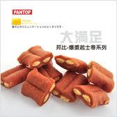 【寵物王國】PANTOP邦比雙球起士.雞肉捲150g ★全面嘗鮮價!