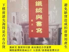 二手書博民逛書店罕見金文的認識與書寫Y7150 戴月 國際文化出版公司 出版1999