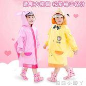 兒童雨衣寶寶男童女童幼兒園小學生連體雨披防水小童公主帶書包位 蘿莉小腳ㄚ