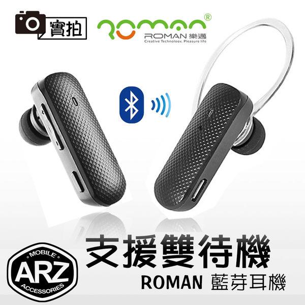 【ARZ】ROMAN 雙待機藍芽耳機 耳塞耳掛藍牙耳機 iPhone 8 Plus i7 X iPhone 6s i5s SE Note8 XZ XP
