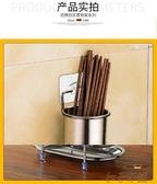 不銹鋼筷子收納桶瀝水廚房家用置物架筷簍 扣子小鋪