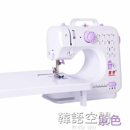 縫紉機 芳華縫紉機505A帶鎖邊吃厚多功能小型縫紉機家用電動台式縫紉機