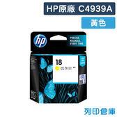 原廠墨水匣 HP 黃色 NO.18 / C4939A / C4939 / 4939A /適用 HP K550/K5400/K8600/L7580/L7590