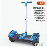 平衡車成年電動成人學生兒童滑板車兩輪小孩雙輪代步智能自平行車LXY3484【優品良鋪】
