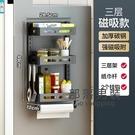 冰箱側掛架 冰箱置物架側收納磁吸外側面壁掛式多層縫隙夾縫廚房調料架子掛架T
